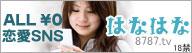 イイコイ(1151)出会い系サイトならココ