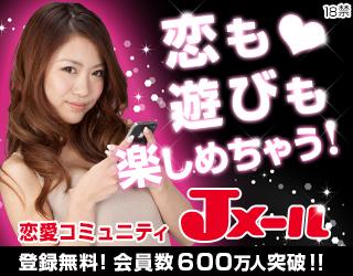 スマートフォン対応出会いコミュニティ☆ミントC!Jメール