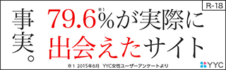 YYC出会い体験談