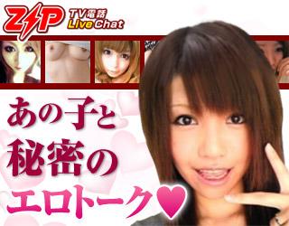 ライブチャット 【ZIP】
