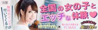 【登録無料!携帯ライブチャット】スーパーマックス