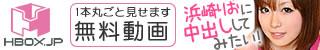 53分無料AV動画「浜崎りおに中出ししてみたい!!