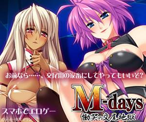 M-days 慟哭の交尾地獄 18禁スマホ無料エロゲーム