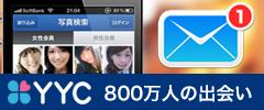 SNSスマホアプリ