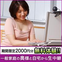 奥様専門ライブチャット☆マダムとおしゃべり館