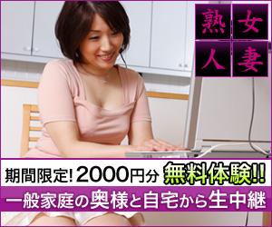 人妻熟女専門ライブチャット☆マダムとおしゃべり館