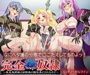 完全・雄・奴隷~吸血鬼姉妹と幼馴染の精玩具にされたボク~ 18禁スマホ無料エロゲーム