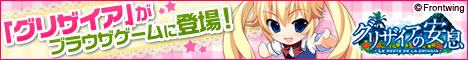 DMMゲーム【グリザイアの安息】