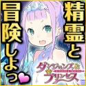 DMMゲーム【ダンジョン&プリンセス】