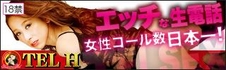 美女ライブチャットを無料で遊ぶ!スーパーバレンタインコール