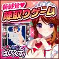 恋と魔眼のぱいっくす! アダルトオンラインゲーム