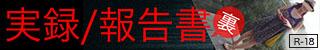 ミクシィグループが運営YYC(ワイワイシー)