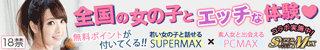 スーパーマックス
