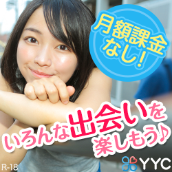 YYC公式サイトはコチラ