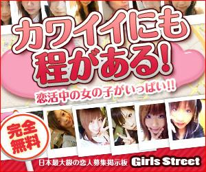 即会い希望の女の子たちの願望をかなえてあげましょう『ガールズストリート』