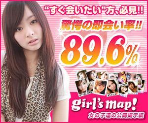 【日本最大級の恋人募集掲示板ガールズマップ】