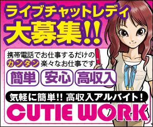 【高収入ライブチャットバイト】在宅でお仕事!キューティーワーク