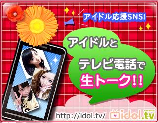 アイドル無料動画