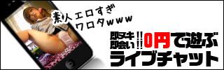 【携帯無料ライブチャット】携帯エロチャットで生ビデオ通話『クレア』