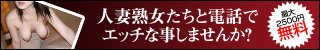 【無料スマホチャットアプリ】エロチャット!生テレビ電話ツーショット『グラン』