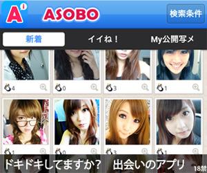 マッチングアプリ ASOBO