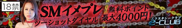 【セフレ】エロエロツーショットエロ出会い