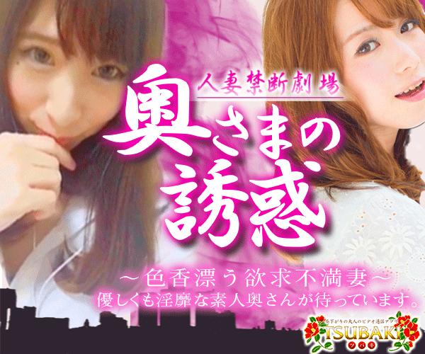 人妻アプリ TSUBAKI
