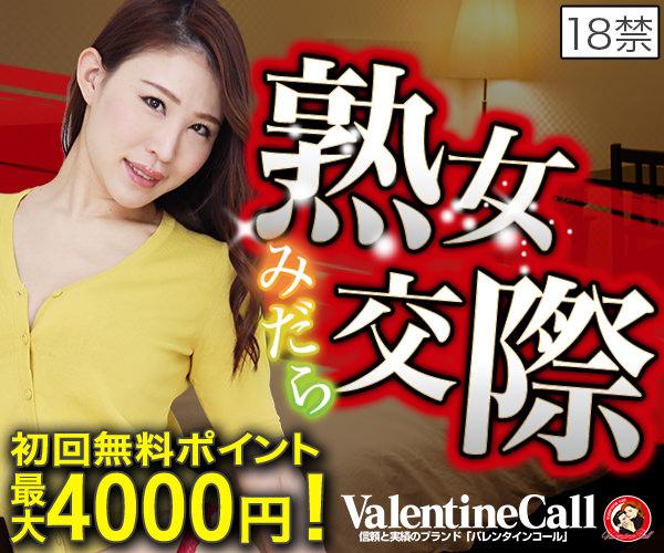 無料で遊べるライブチャット一覧『バレンタインTELH』