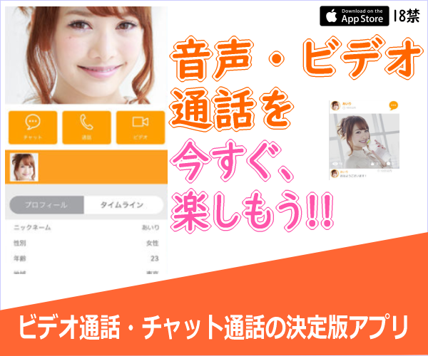 ボイスアプリ Jambo